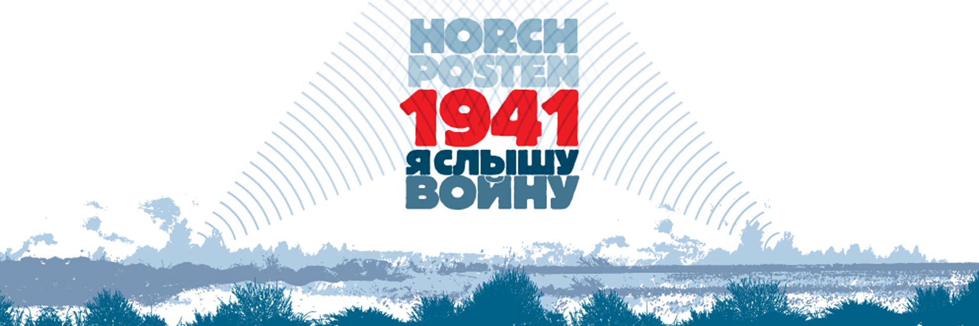 Horchposten-Banner-Hörspiel